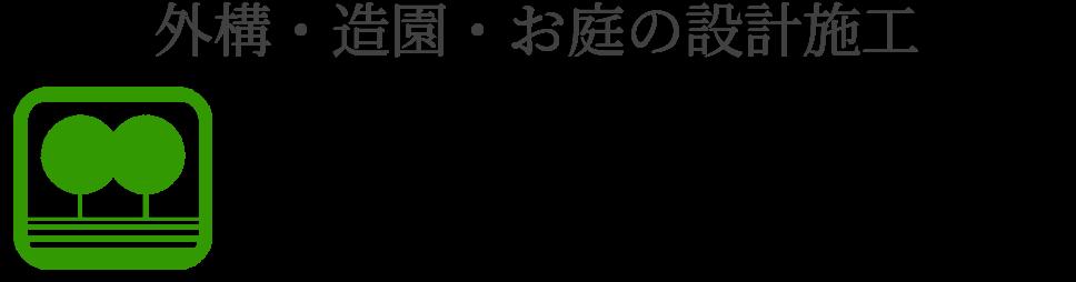 株式会社 林造園